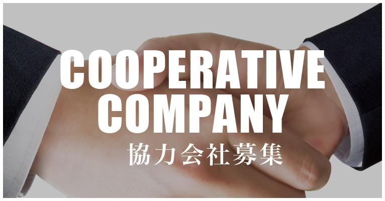 COOPERATIVE COMPANY 協力会社募集